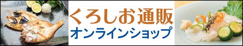 くろしおオンラインショップ
