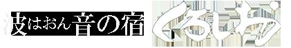 【公式サイト】香住 波音(はおん)の宿 くろしお